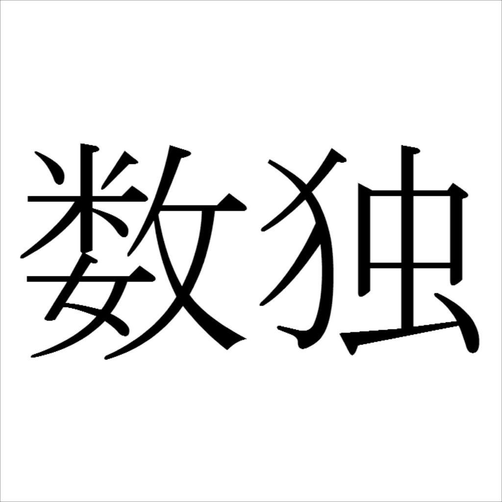 Znak SUDOKU